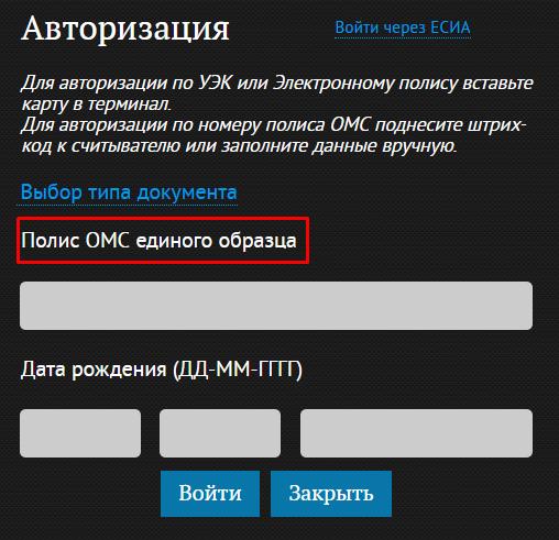 вход с указанием данных документа